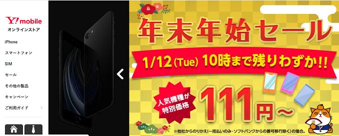 ワイモバイルで年末年始セール【一括111円の目玉端末が2種類!】
